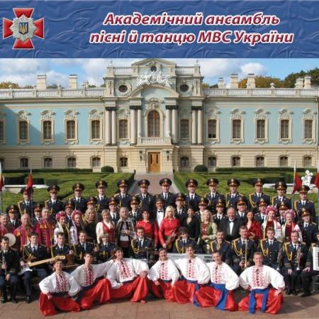 Ансамбль песни и танца МВД Украины